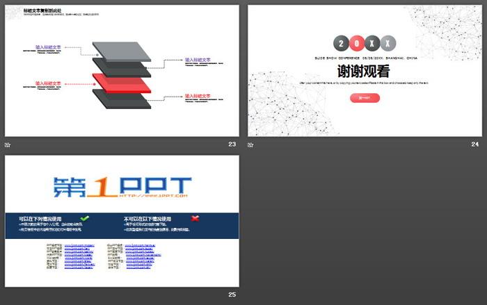 ����t灰�c�粒子�O�的通用商��PPT模板