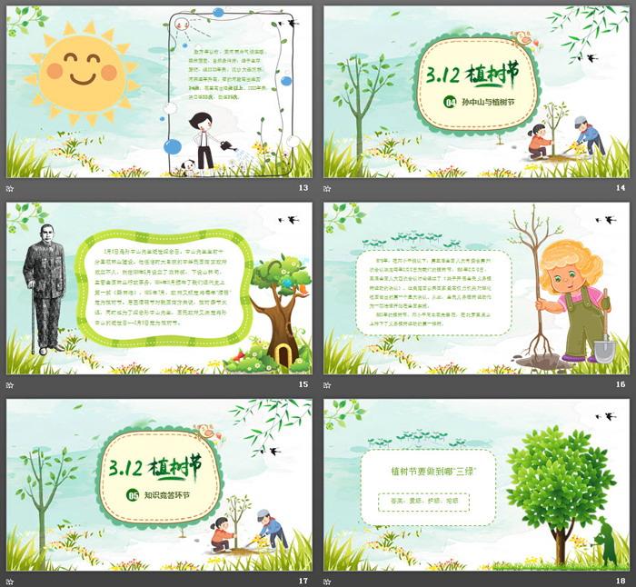 绿色卡通3.12植树节PPT模板