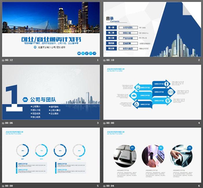 蓝色城市夜景背景的创业融资计划书PPT模板