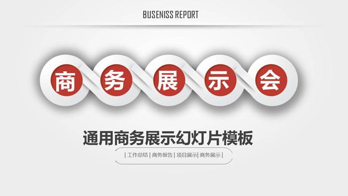 带有阴影效果的商务演示PPT中国嘻哈tt娱乐平台