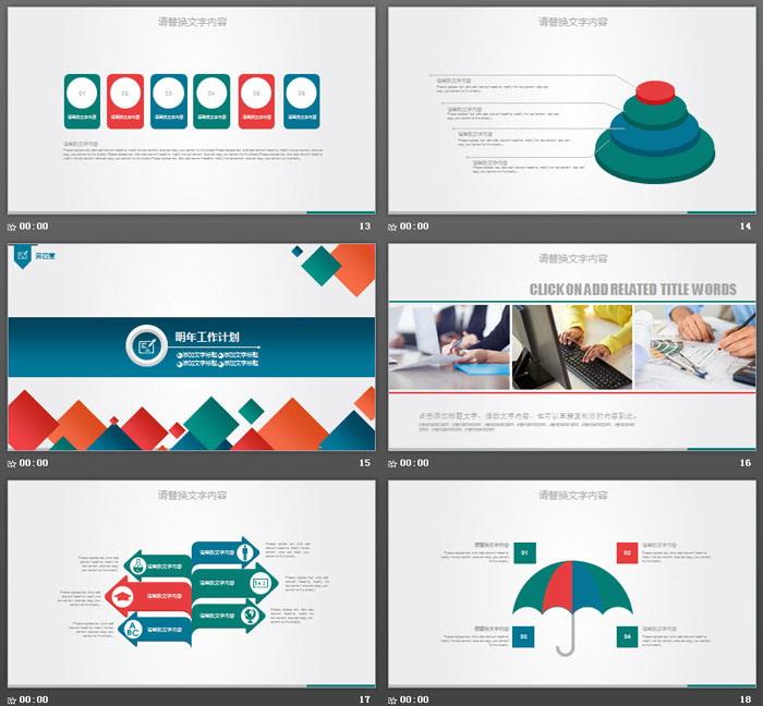 彩色方块背景的工作总结计划PPT模板