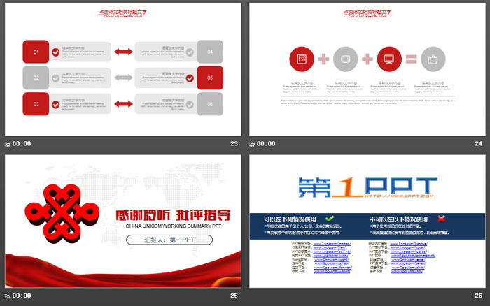 红色中国联通PPT模板