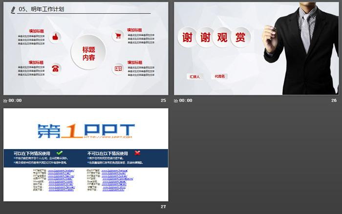 红色微立体风格工作总结计划PPT模板