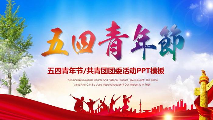 朝气蓬勃的五四青年节PPT模板