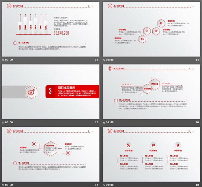 红色简洁工作总结PPT模板