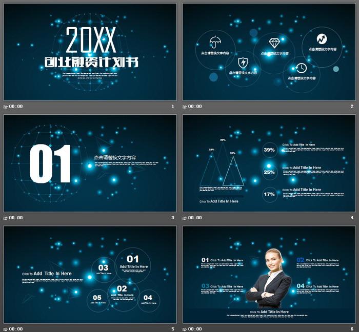 蓝色炫酷点线星球背景的科技行业创业融资PPT模板