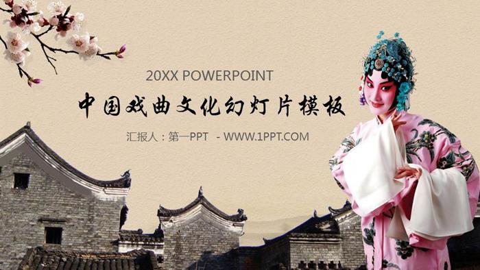 古典风格的中国戏曲文化PPT模板