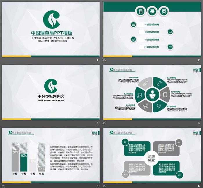 绿色扁平化中国烟草PPT模板