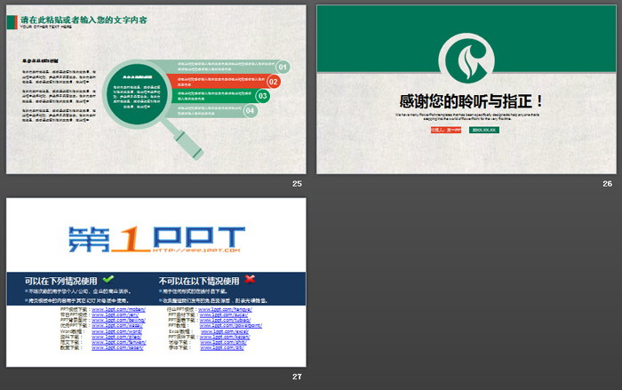 纸张质感的中国烟草总公司PPT模板