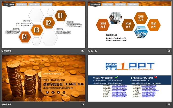 金币硬币背景的金融投资理财PPT模板
