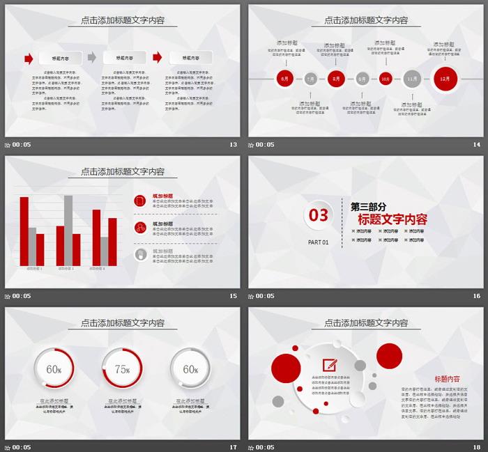 红色微立体中国联通工作总结汇报PPT模板