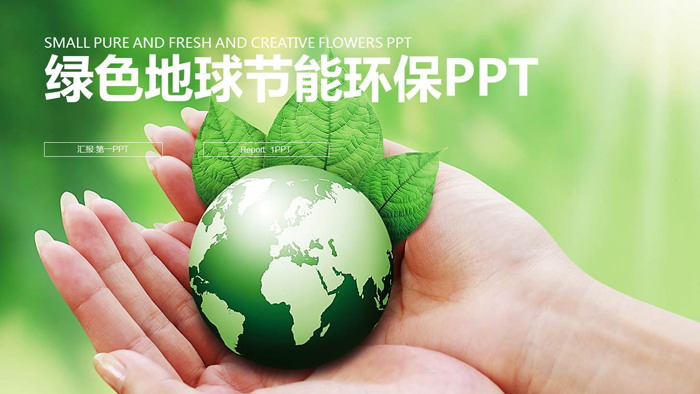 绿色地球背景的爱护环境PPT模板
