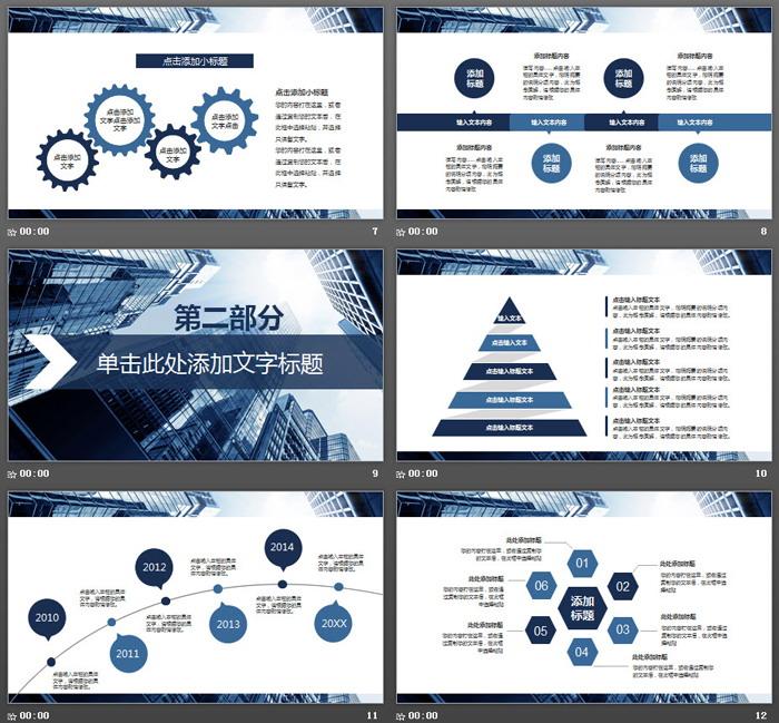 蓝色商业建筑背景的创业融资计划书PPT模板