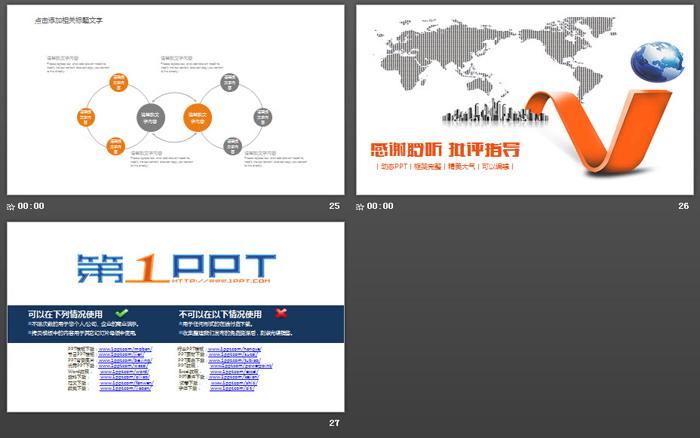 橙色管理咨询PPT中国嘻哈tt娱乐平台