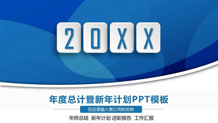 蓝色实用工作总结计划PPT中国嘻哈tt娱乐平台