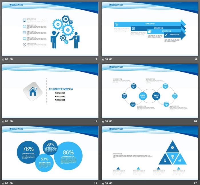 蓝色实用工作总结计划PPT模板
