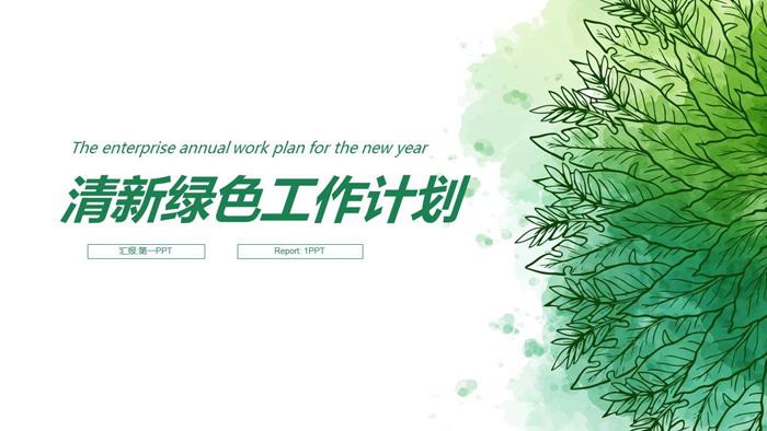 绿色手绘叶子背景的清新工作计划PPT模板