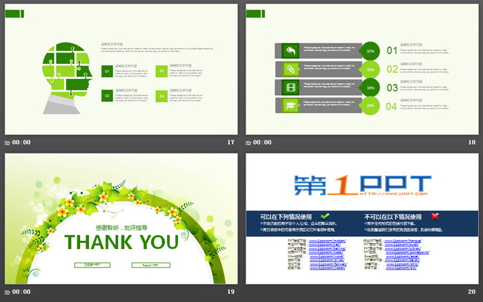 清新�G色花�h背景的�和�成�L教育PPT模板