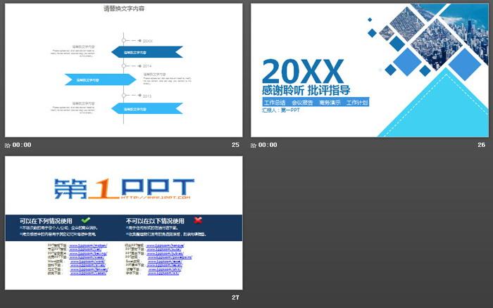 蓝色动态实用工作总结PPT模板