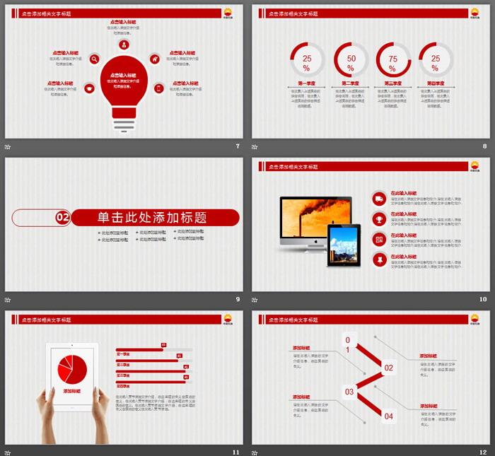 红色中国石油PPT模板