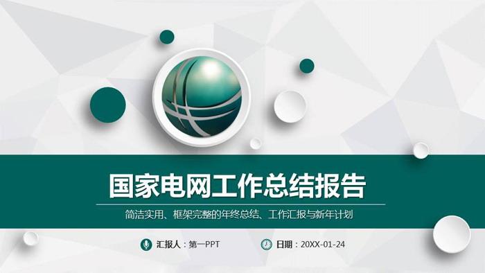 绿色微立体国家电网公司PPT模板