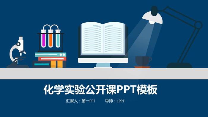 扁平化实验仪器背景的化学公开课PPT模板