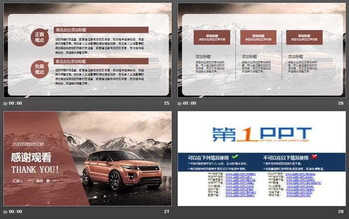路虎汽车新车宣传介绍PPT模板