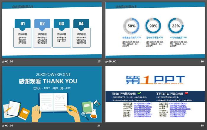 精致扁平化个人2018年送彩金网站大全计划PPT模板