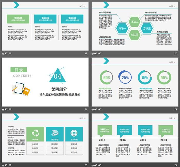 简洁扁平化工作总结计划PPT模板