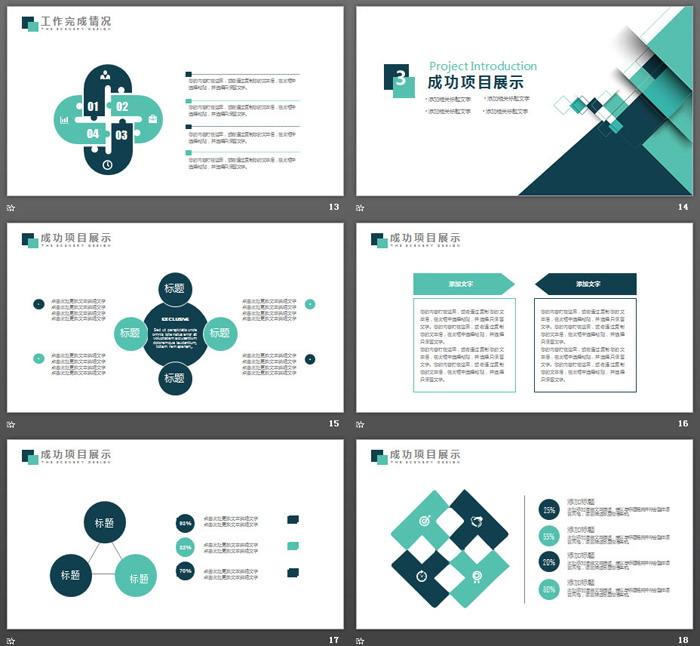 动态多边形背景通用工作总结汇报PPT模板