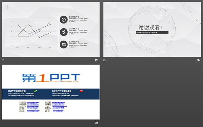 淡雅点线粒子星球背景通用商务PPT模板