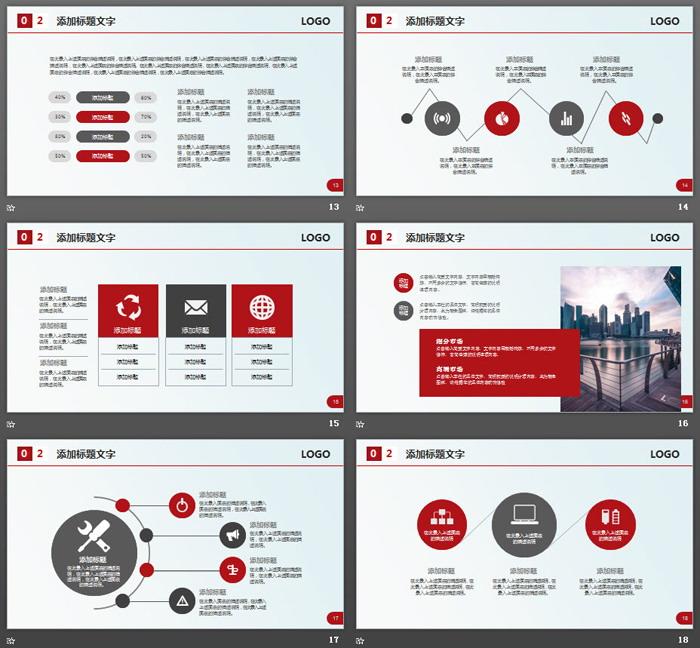 红色简洁工作总结计划PPT模板