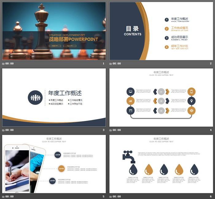 国际象棋背景的战略部署工作安排PPT模板