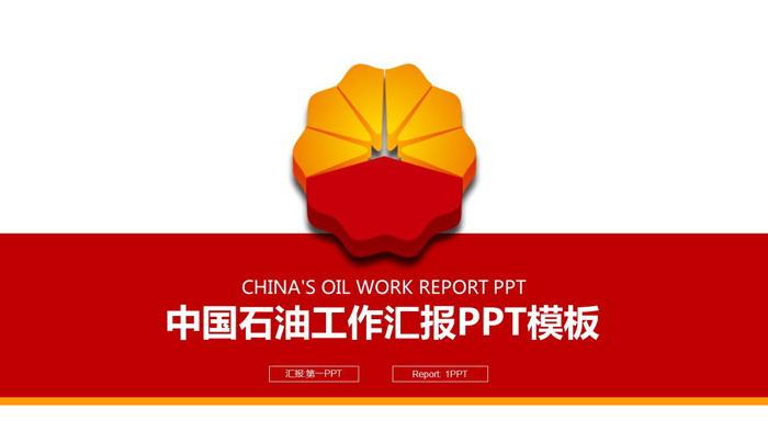 红色简洁中石油工作汇报平安彩票官网