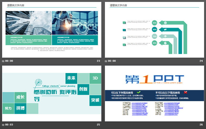 绿色清新大学生职业规划PPT模板