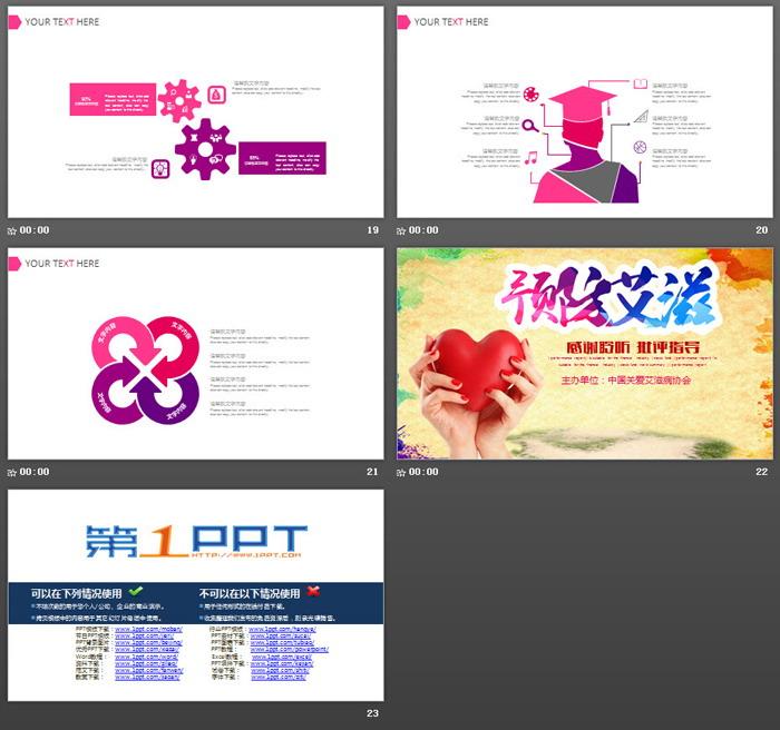 爱心背景的预防艾滋宣传PPT模板
