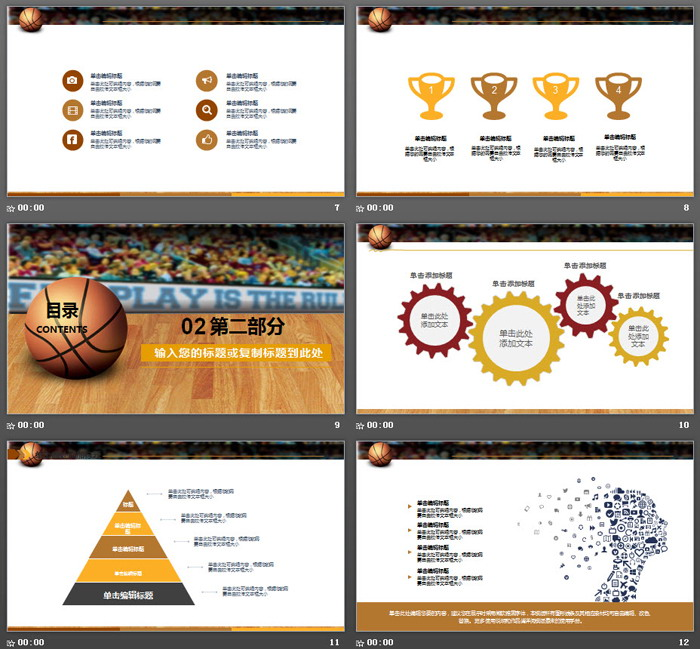 篮球背景的篮球比赛PPT模板