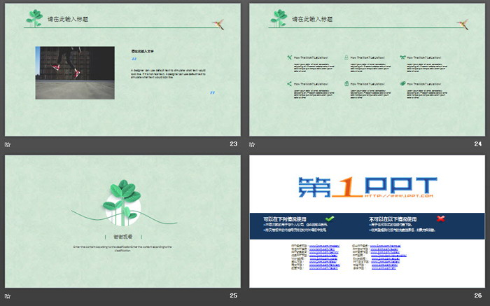 绿色简洁清新叶子背景2018年送彩金网站大全计划PPT模板