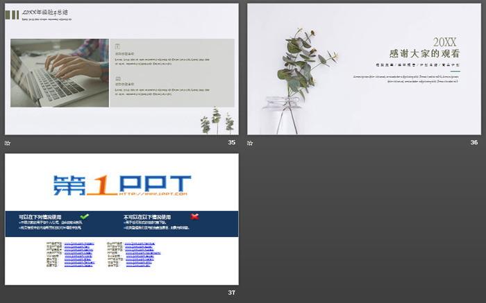 清新雅致�G色植物背景的工作���PPT模板