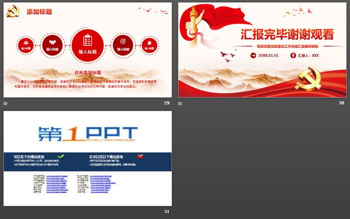 华表长城背景的基层党建工作汇报PPT模板 - 第一PPT