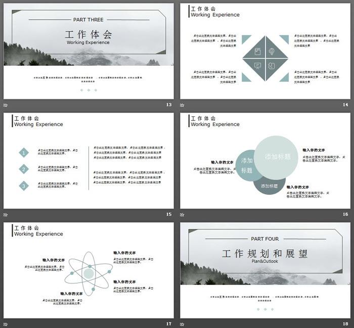 朦胧玻璃质感的述职报告PPT中国嘻哈tt娱乐平台