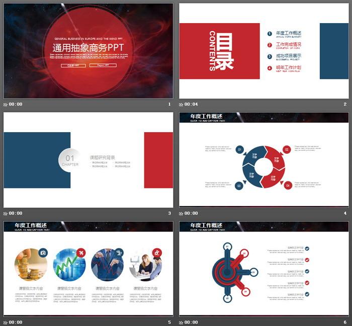 红色抽象通用商务PPT中国嘻哈tt娱乐平台