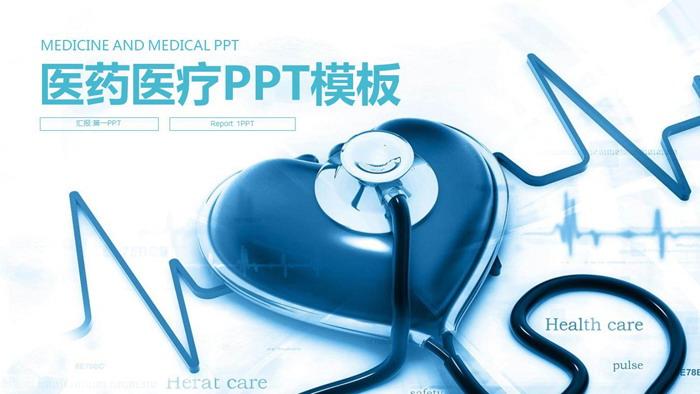 心形��\器背景的�t��保健PPT模板