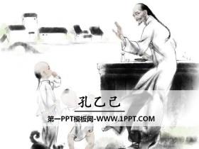 《孔乙己》PPT教学课件