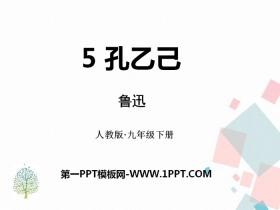 《孔乙己》PPT课件下载