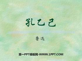 《孔乙己》PPT免费课件下载