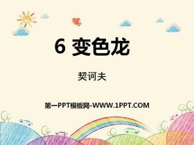 《变色龙》PPT免费教学课件