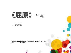 《屈原》PPT教学课件