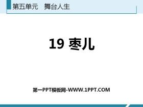 《枣儿》PPT免费下载