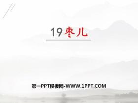 《枣儿》PPT免费课件下载